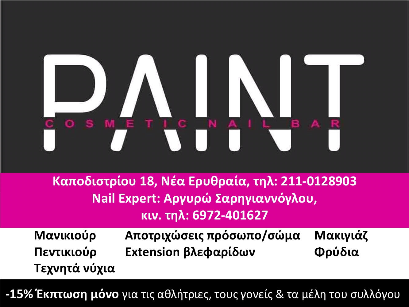 PAINT COSMETIC NAIL BAR